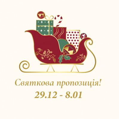 Новорічне привітання всім нашим постійним клієнтам!